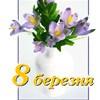Для вас — усі найкращі квіти і найщедрішії слова…