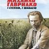 Нова книга Романа Коваля