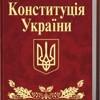 Ще раз про нову конституцію
