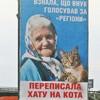 Дніпропетровський губернатор-регіонал злякався бігборда з бабусею