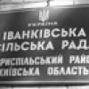 Українська революція розпочнеться з Іванкова?