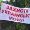 Українська мова в Україні перебуває в небезпеці!