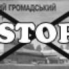 Депутатська фракція Бориспільської міської організації ПП «Фронт Змін» ініціює збір підписів проти незаконного будівництва у парку