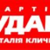 Бориспільський «УДАР» намітив план подальших дій