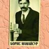 Борис Мамайсур — поет-інакодумець