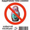 Не їж російське — вдавишся!