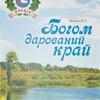 Книга-меморіал пам'яті села Проців