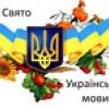До дня української  мови й писемності