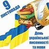 До Дня української писемності й мови