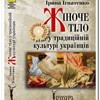 Етнологічний бестселер Ірини Ігнатенко