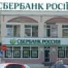 Що роблять відділення «Сбербанку России» на нашій землі?