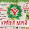 Етнічна музика, національний стрій — це фестиваль «Країна мрій»