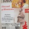 У Вороньківській школі відкрилася виставка, присвячена 90-літтю Олеся Бердника