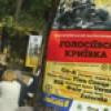 У Києві відбувся патріотичний фестиваль «Голосіївська Криївка»