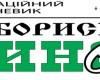 "Дивитися газету ""онлайн"" № 627"