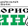 "Дивитися газету ""онлайн"" № 607"
