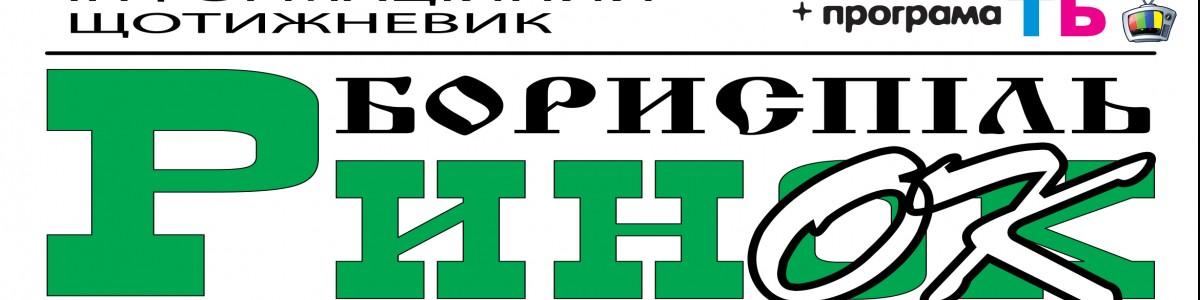 "Дивитися газету ""онлайн"" № 611"