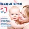Всеукраїнський благодійний проект «Подаруй життя»