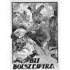 Розгром  більшовицьких інтервентів або «Диво на Віслі»